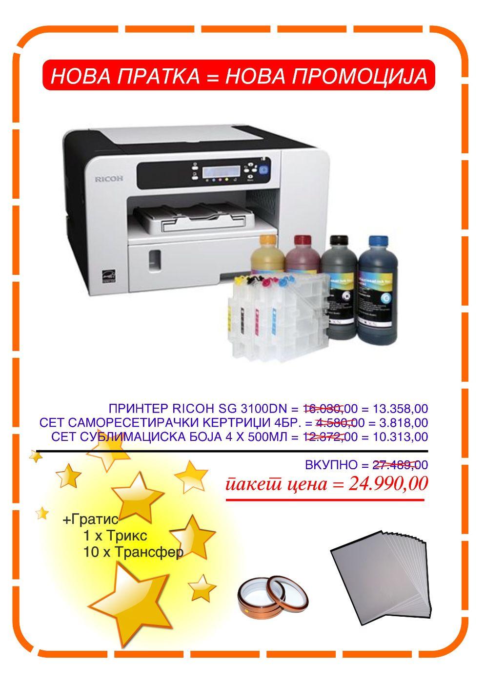 baner-new-printer-ricoh-16ka